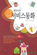 고객만족 서비스동화 - 최정아의 (경영/2)