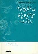 TV드라마 신인상 수상작품집 - 2017 제41회 한국방송작가협회교육원 공모 초판발행