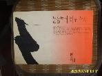태학사 / 문장부터 바로 쓰자 / 송준호 지음 -96년.초판. 꼭상세란참조