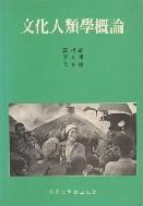 문화인류학개론