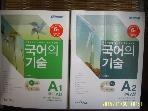 좋은책 신사고 -2권/ 기술자군의 국어의 기술 국어 A형 1. 2 / 이해황 저 -아래참조
