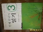 연세대학교 한국어학당 편 / 연세 한국어 읽기 3 + CD1장 -공부많이한편. 사진.꼭상세란참조