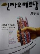 씬 짜오 베트남 2014년 제270호