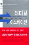 래디컬 이노베이션 - 근본적 혁신 프로젝트 대기업의 반격(양장본) 초판2쇄