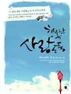행복한 사랑 도둑 - 최재호 포토에세이 (양장/에세이)