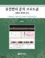 유전변이 분석 프로토콜 - 실험의 원리와 방법