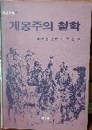계몽주의 철학 - 기린 新書 7 - -초판-절판된 귀한책-