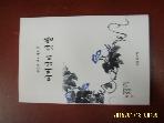 한글문화사 / 어머님의 텃밭 / 전병태 제2 시조집 -10년.초판