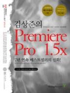 김상준의 Premiere Pro 1.5x (컴퓨터/큰책/상품설명참조/2)