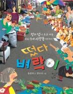 떴다, 벼락이 - 정과 덤이 오고 가는 우리 동네 시장통 이야기 (아동/상품설명참조/2)