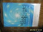 전나무숲 / 빙의는 없다 (정신증상의 양자물리학적 이해) / 김영우 지음 -12년.초판.상세란참조