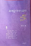 고려인 디아스포라 -블라디 보스토크에서 만나다/신일희외 (비매품)