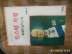 범조사 / 윈스턴 처칠 - 내 젊은 날의 추억 / 윈스턴 처칠. 한영순 역 -87년.초판