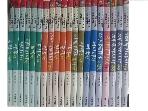 세계역사여행 세계문화여행 - 전 18 권 목록참조 2014년 발행본