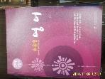 교육개발연구원 / 공무원 수험서 돋을볕 영어 / 윤정희 편저 -2012년내외