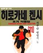 히로카네 켄시 초기 작품집 1-11완결