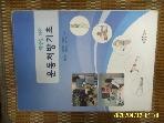 으뜸출판사 / 웰빙을 위한 운동처방기초 / 양점홍. 최재현. 성혜련 외 -꼭설명란참조
