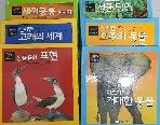 새끼공룡 이야기. 사라진 공룡의 세계. (내셔널 지오그래픽 자연대탐험) 세트 전20권