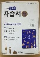 씨마스 고등학교 한국사 자습서&평가문제집 신주백 15개정