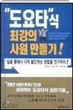 도요타식 최강의 사원 만들기 - 경영자와 조직구성원이 함께 알고 실천해야 할 성공노하우 초판3쇄