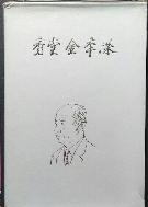 수당 김연수-1971년발행