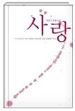 사랑 - 다섯 인물들의 얽히고 설킨 관계를 옴니버스 식으로 구성한 김철기 장편소설 초판
