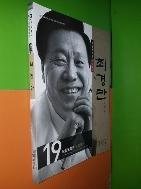 최경만 - 국립국악원 구술총서19