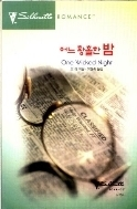 어느 황홀한밤-조 리-[할리퀸83]