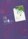 비상 평가문제집 고등국어(상) 박안수외 (2015개정 교육과정)