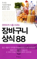장바구니 상식 88 - 깐깐하게 식품 고르는 (건강/상품설명참조/2)
