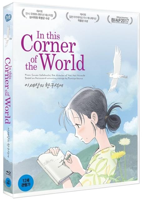 [블루레이] 이 세상의 한 구석에 (In This Corner of the World) / (미개봉)[풀슬립 한정판]12p.북릿+엽서6종&수납봉투/투명아웃케이스 포함