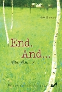 엔드 앤드 End And 1-2 -은여경