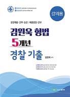 김원욱 형법 5개년 경찰기출 #