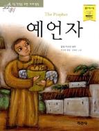 예언자 - 논술대비, 초등학생을 위한 세계명작 89 (아동/2)