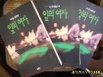 강천 -전3권/ 잎의 여자 1.2.3 / 박기동 장편소설 -94년.초판