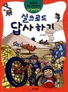 실크로드 답사하기 - 산악자전거 (아동만화/큰책/2)