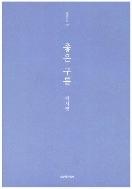 좋은 구름 / 박서영 / 실천문학사 / 저자싸인본