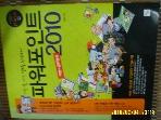북스홀릭 / 파워포인트 2010 기본 + 실무완성 + CD1장 / 김성대 지음 -사진.아래참조