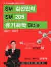 SM 김선민의 SM 205 유기화학 바이블 ★전2권중 1권만 판매★