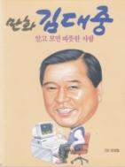 만화 김대중 - 알고 보면 따뜻한 사람