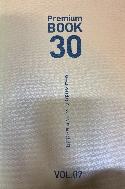 Premium BOOK 30 (교보문고 Prestige Class를 위한 도서정보지) VOL.07 #