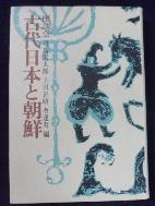 古代日本と朝鮮―座談? (中央文庫)   /사진의 제품    ☞ 서고위치:MR 4   *[구매하시면 품절로 표기됩니다]