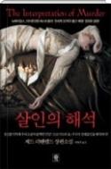 살인의 해석 - 20세기 사상가 프로이트와 융의 학설을 바탕으로 쓴 범죄 추리극