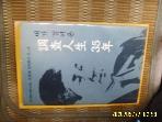 한국 마케팅 여론조사 협회 / 내가 걸어온 조사인생 35년 / 김용한 회고록 -02년.초판.꼭설명란참조