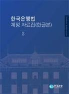 한국은행법 제정 자료집(한글본) (전3권)