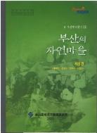 부산의 자연마을 제6권 - 동래구 금정구 연제구 수영구