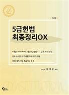 5급 헌법 최종정리 OX