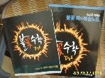 메가스터디 2책/ 김성은 불꽃 수학 수능만을 위한 수학 1 총정리 문과 + 복습노트 -발행일모름.사진.꼭설명란참조