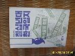 청사 편집부 편 / 칠십년대 한국일지 ( 청사신서 20 ) -84년.초판