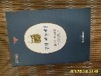 청암미디어 / 무엇 때문에 - 톨스토이 단편 소설집. 한국외국어 연구소 옮김 -93년.초판